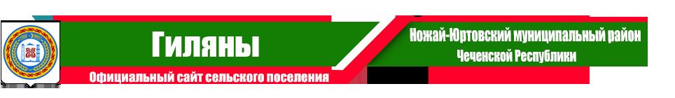 Гиляны | Администрация Ножай-Юртовского района ЧР
